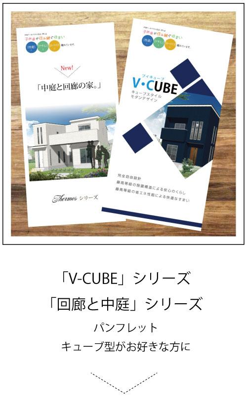 V-CUBEと回廊と中庭シリーズパンフレット