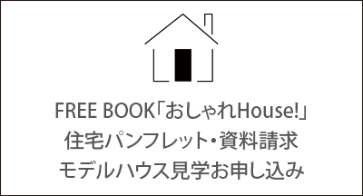おしゃれHOUSE・パンフレット・資料請求・モデルハウス見学申し込み