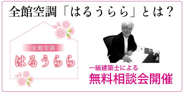 haruurara_soudan.jpg