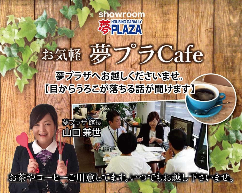 top_slide_yumepla2020_smp.jpg