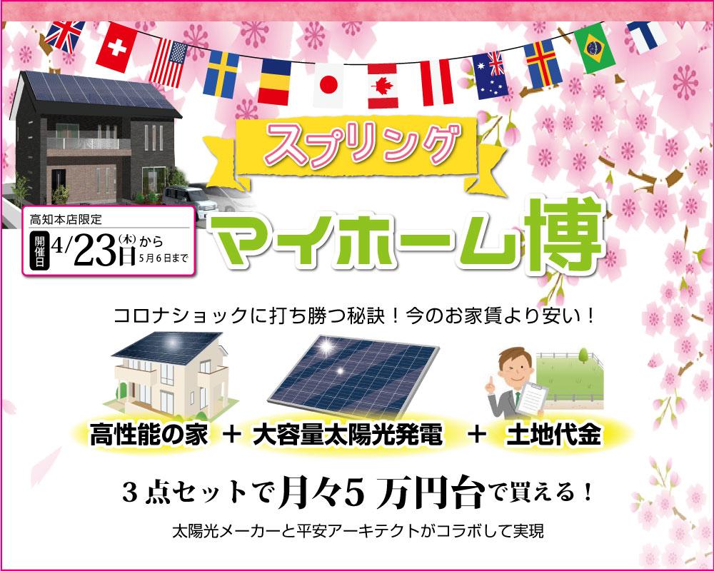 slid_myhomehaku_smp.jpg