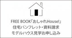 おしゃれハウス購読