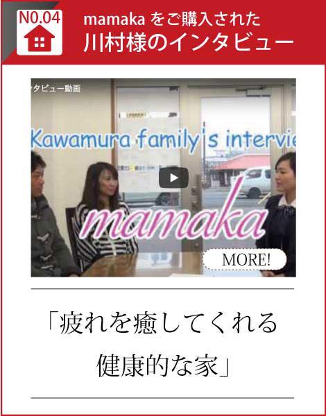 川村様interview